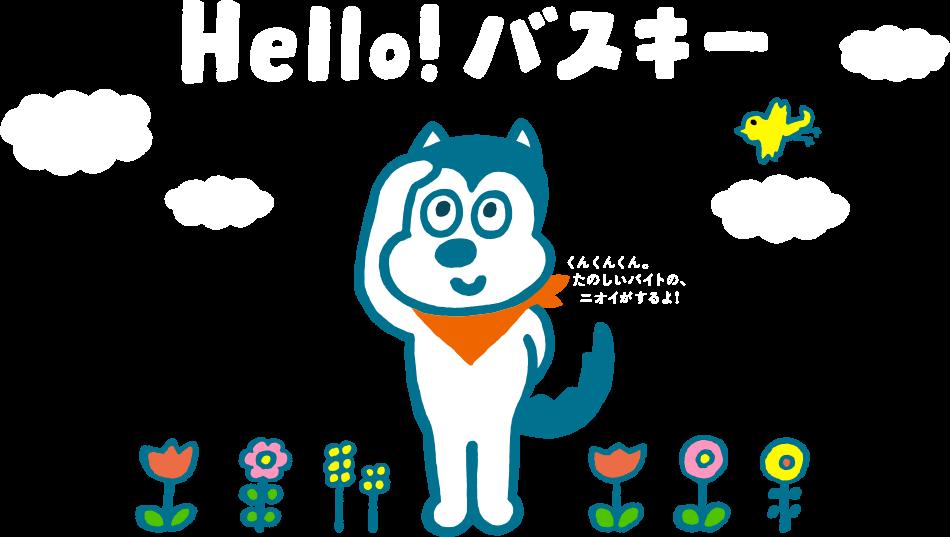Hello!バスキー|アルバイト・バ...