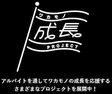 ワカモノ成長PROJECT アルバイトを通してワカモノの成長を応援するさまざまなプロジェクトを展開中!