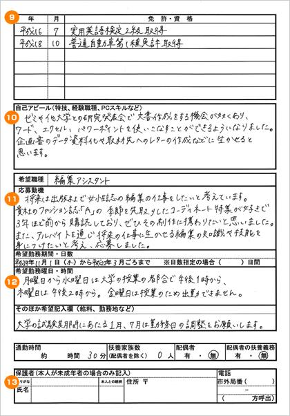 バイト 履歴書の書き方,アルバイト完全ガイド|アルバイト