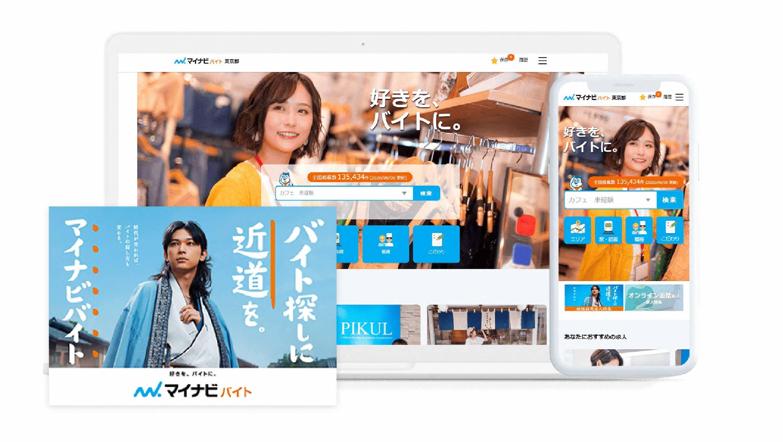 バイト/アルバイト PC/SP画面