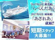 のんびり、ゆったり…<憧れ>船の旅。 北海道から秋田・新潟・関西へ…寄港先は様々。 お友達同士でのご応募も大歓迎です!