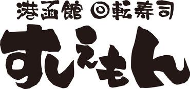 【ホール/キッチン】すしえもんでバイトデビュー★━祝金1万円あり━<働きやすさ◎>週1日~・1日3時間~ランチからディナーまでOK