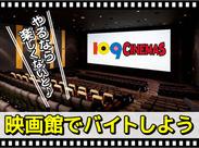 ≪映画館ならではの楽しさ!≫ ワクワク&ドキドキを感じながらお仕事できます♪ あなた自身も楽しみながらお仕事してくださいね☆