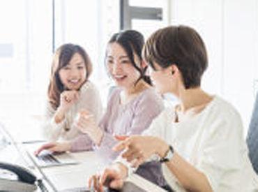 ☆30代女性スタッフ活躍中★  少人数でアットホームな職場!  経験が活かせるお仕事です♪