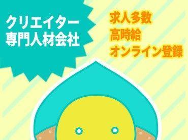 *◆映像制作syたっふ募集中◆* 面接にお越しいただいた方全員に、 交通費としてクオ・カード500円分プレゼント中!
