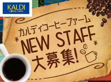 """コーヒー&輸入食品で人気""""カルディコーヒーファーム""""★流行りの食材から、ロングセラー商品etc…好きなモノは《社割》でGET♪"""