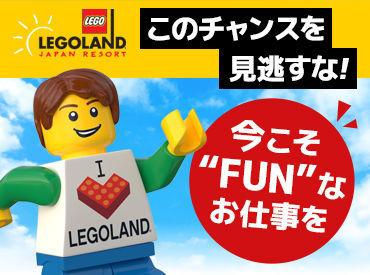 お客様だけでなく、パークスタッフみんなが 笑顔になれる場所『レゴランド(R)・ジャパン』 さあ一緒に楽しい毎日を!!