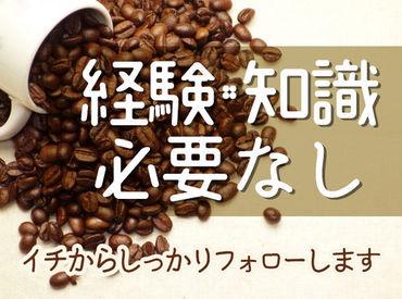 スペシャルティコーヒー専門のカフェ♪ おしゃれな店内には美味しい香りが漂っています◎