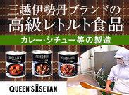 ★クイーンズ伊勢丹で販売されている レトルト食品・ケーキ・缶詰の製造★