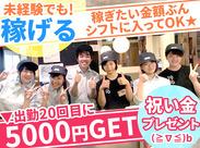 面接時、履歴書は必要ナシ★ <系列店でも使える社割><出勤20回で5000円GET>など、待遇もしっかり充実♪