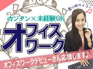未経験でもオフィスワークできるんです♪ PCで文字入力できればOK☆就業中もしっかりフォローするから思い切ってチャレンジを!!