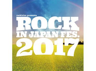 【フェスSTAFF】~*゜★ 夏×海×音楽フェス!!! ★゜*~8/5~12⇒ROCK IN JAPAN FESTIVAL 2017≪友達と応募OK≫この夏、最高の思い出を!