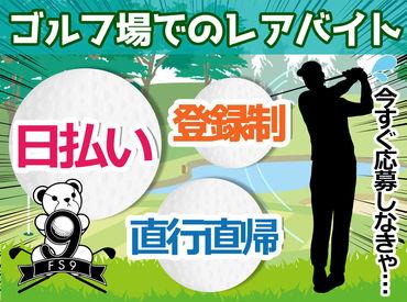 ゴルフが未経験でも大丈夫!大半のスタッフが未経験から始めました♪慣れるまではしっかりサポートしますので、ご安心ください★