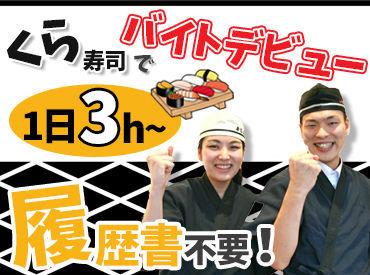 """【くら寿司STAFF】とっても楽しいXmas、お正月にするなら…""""くら寿司""""で今スグ≪バイトデビュー≫を★⇒お皿を運びなし♪注文も聞かなくてOK♪"""