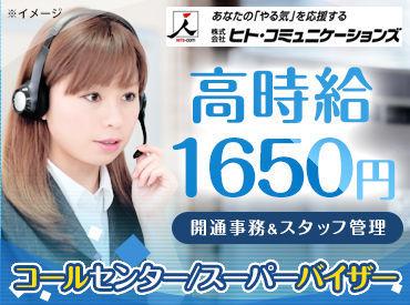 【コールセンターのSV(スーパーバイザー)】■時給1650円で安定収入を目指しませんか?■週5日勤務で月収29万円以上稼ぐのも可能!■未経験スタートの女性が多数活躍中!
