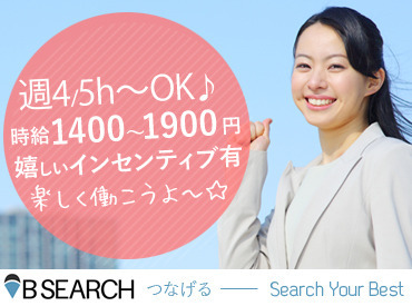 【コールSTAFF】・初めての方も時給1400円スタート!・嬉しいインセンティブ制度有り!・20代~30代のスタッフが活躍中!