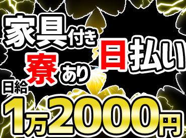 ◆すぐ住める家具付き寮を用意! 他にも日払い/入社祝い金5万円/直行直帰OKなど嬉しい待遇たくさん!先輩も気さくな人ばかり♪