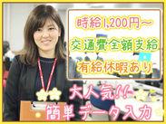 有給休暇・昇給・社員登用あり!!東証一部上場企業で安定ワークしましょ♪