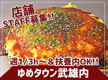 広島のソウルフード【お好み焼き】!! 他にもたこ焼きなどもあります◎ 働きながら上手に作るコツをGETできちゃう★