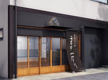【販売STAFF】\メディアでも話題/Soup Stock Tokyoを運営スマイルズが展開するこれまでにない海苔弁屋★お客様と会話を楽しめる方,歓迎!