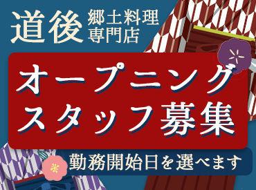 アーケード内にあるお店です! お仕事帰りにお買い物にもすぐ行ける♪ オープンまでは近くにある「道後椿坂店」で勤務できます◎