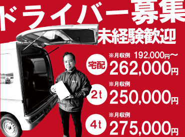 <4t/2tドライバーの月収例です> ガッツリ稼ぐことが可能です!