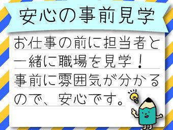 【岸和田市】車(マイカー)・バイク通勤OK◆無料送迎バスあり◎週払いOK◎