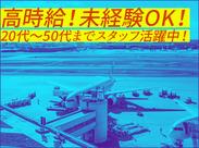空港業務に特化した研修やOJTで未経験からスペシャリストを目指せます!