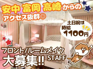 安中/富岡/高崎でお仕事をお探しの方注目!!好アクセスで通勤しやすいホテルです◎主婦さん活躍中♪