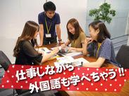 経営の勉強や、外国語を働きながら学べます★語学力を活かしたい人、伸ばしたい人にとってもオススメ★