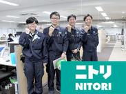 <ニトリの物流部門での倉庫内作業>大手企業のグループなので安心・安定♪未経験の方もお待ちしております!