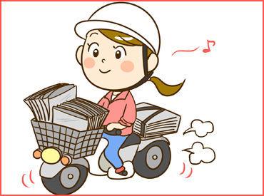 ★原付免許があればOK!★ バイク貸出しあり!決まったルートなので慣れればカンタン♪ 先輩がしっかりサポートします(^^)/