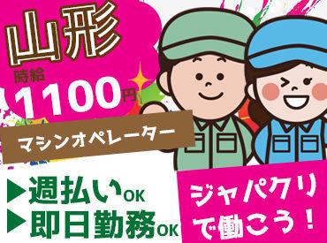《高時給1100円》 「貯金したい」「ほしいモノがある」そんな方にも嬉しいお仕事です! 経験問わず月収21万円以上可能!