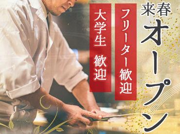 【店舗STAFF】四季折々の美味しい料理をご提供+☆【OPENINGメンバー】だから同時STARTの仲間もいっぱい!一緒にお店を作り上げましょう♪