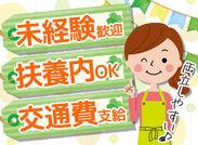 【扶養内勤務OK☆】 シフト融通バッチリなので働き安さも◎ 学生~主婦さんまで活躍中です!