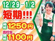 短期で集中して稼げる年末年始だけのアルバイト♪地域で人気のスーパーマーケットです!