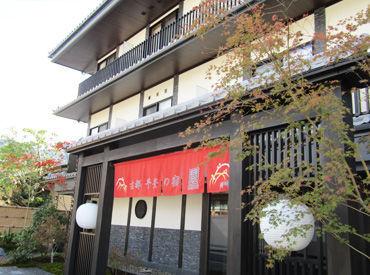 京都の趣ある素敵なお宿♪ 綺麗&快適な環境で働けますよ★ お休みのご相談も融通◎