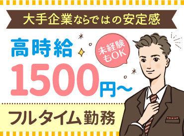 なんと時給は1500円以上◎安心して長く働き、きちんと収入をGET!