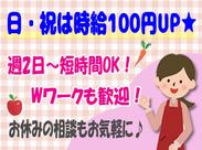 ちょっとお得な情報です★\夕方&日祝は時給100円UP/ 1日3h~OKなので、短時間でお小遣い稼ぎにも◎