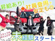 旭川駅前店・旭川空港店で同時募集☆ 週2日~、シフト融通が利くのでお子様のいらっしゃる方も働きやすい環境です◎