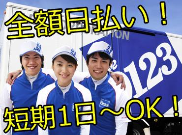 【引越スタッフ】/ まずは気軽に登録からッ★゛\京都駅すぐに新事務所OPEN!3回目の勤務で手当も支給ト!直行直帰OK(・v・)ノ