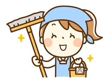黙々作業が好きな人にピッタリ★ お任せすることは一般的な清掃なので専門的な知識は必要ありません!ここが始めやすいPOITN♪