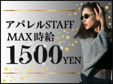 【SHOPスタッフ】【短期OK】年末年始は…特典多数♪稼げる⇒最高時給1500円♪靴/BAG/Cosme/雑貨etc取引ブランド500以上☆社割=MAX70%OFF★