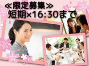"""≪扶養内≫大手""""日本生命""""で安心して働けます♪まずは登録説明会へお越しください★"""