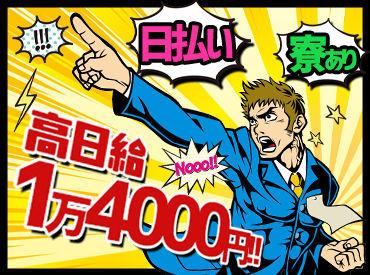 「明日、ヒマになった~!」 なんて時はLINEで連絡OK♪ 早く終わっても日給1万4000円以上↑↑