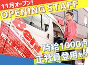 【2018年11月 仙台市泉区にOPEN】 オープニングスタッフ募集◎新しいお店を作っていく楽しさを味わえます♪