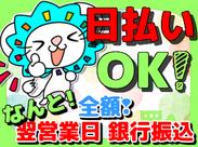 【全額日払いOK】翌日にお金をGET☆ 「期間限定短期」「未経験OK」だから始めやすい!サクサク&モクモク作業♪