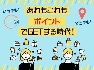 アンケートモニター数は日本最大級の約220万人★ ポイント付与等もしっかりしているからこそ これだけの人に支持されています!!