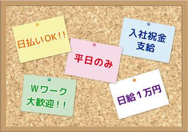 日払い対応可能!日給1万円☆WワークもOK!