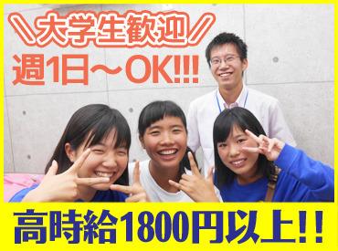 【集団塾講師】\10名程度の少人数制クラスを担当♪/≪高時給1800円~&成果により報酬制度あり≫入った分だけスキルも高収入もGETできる♪